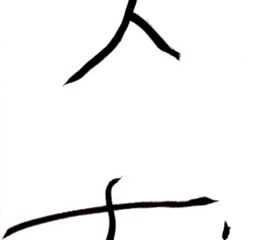 Magnetic Pendulum Calligraphy (v2)